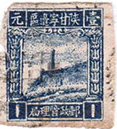 1948 ShanGanNing Post
