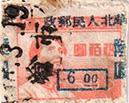 1948Hua Bei