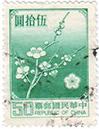 1948Regular Stamp